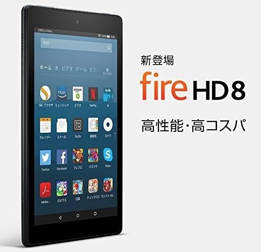 Amazon Fire HD 8/第6世代