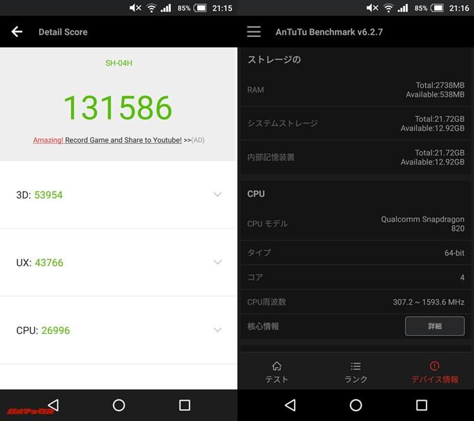 AQUOS ZETA(Android 7.0)実機AnTuTuベンチマークスコアは総合が131586点、3D性能が53954点。