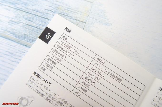 Decoka DK100の取扱説明書は日本語の表記もあります