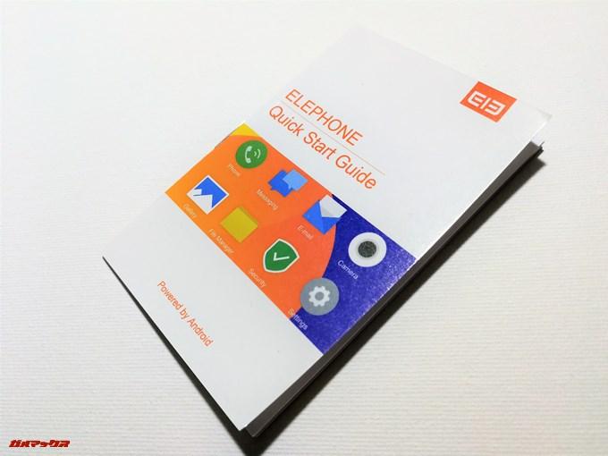 Elephone S8には簡単なクイックガイドが付属していました。