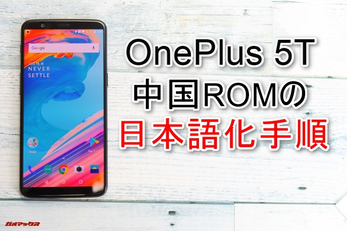 OnePlus 5Tの中国ROM版を日本語化する手順