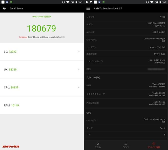 Nokia 8(Android 8.0.0)実機AnTuTuベンチマークスコアは総合が180679点、3D性能が72932点。