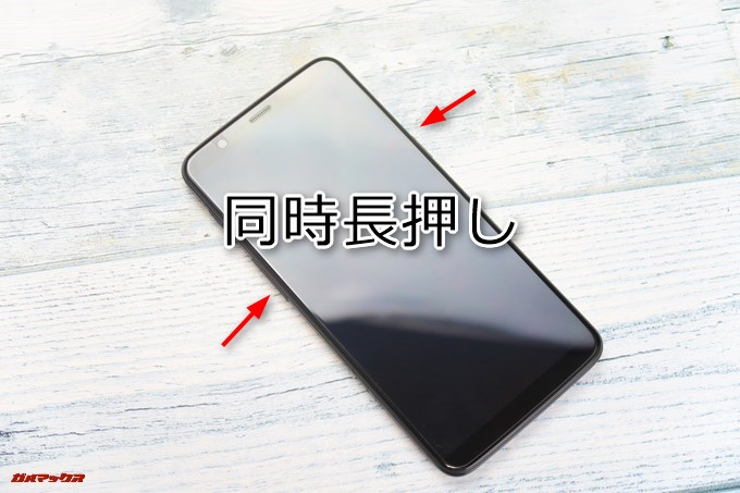 OnePlus 5Tの電源を切ってBoot画面を表示するためにボリュームダウンキーと電源キーを長押しして起動します。
