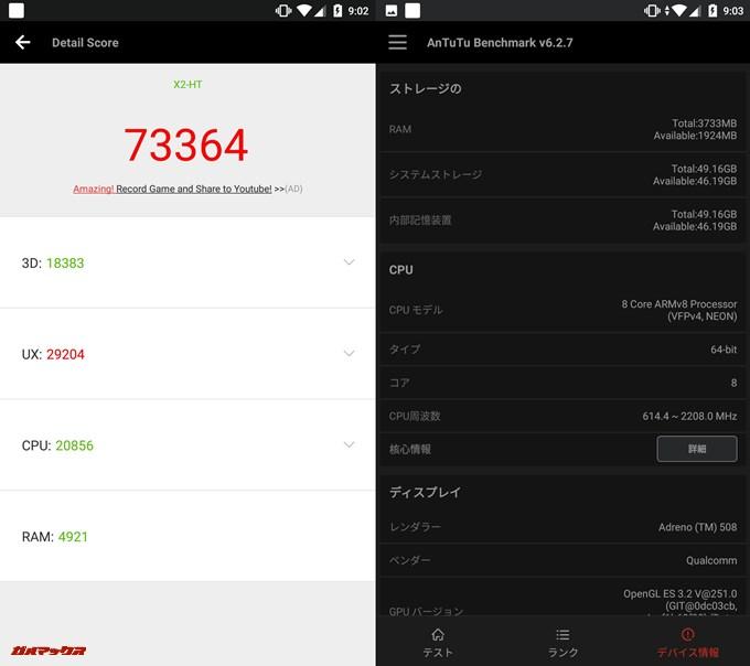 Android One X2(Android 8.0)実機AnTuTuベンチマークスコアは総合が73364点、3D性能が18383点。