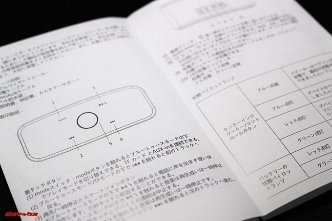 DOSS SoundBoxに付属している取扱説明書は少々日本語が変でした。