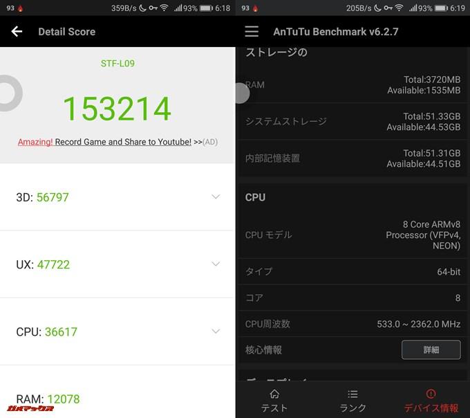 honor 9(Android 7.0)実機AnTuTuベンチマークスコアは総合が153214点、3D性能が56797点。