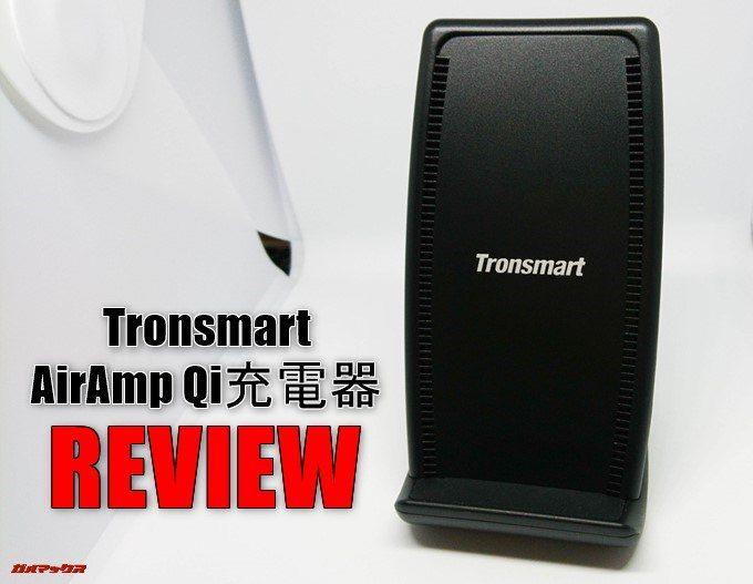 Tronsmart AirAmp Qi充電器
