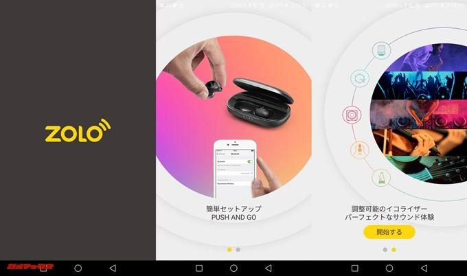 Zolo Liberty+ 2にはZolo Lifeという専用アプリが利用できます。