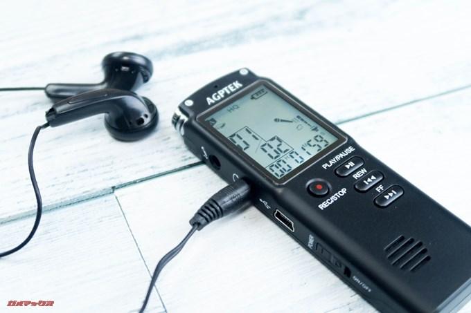 AGPTEK ボイスレコーダーにはイヤホンが同梱されているのでいつでも録音内容を聞くことが出来ます。また、スピーカーも搭載されているので録音内容を共有することだって出来ます。