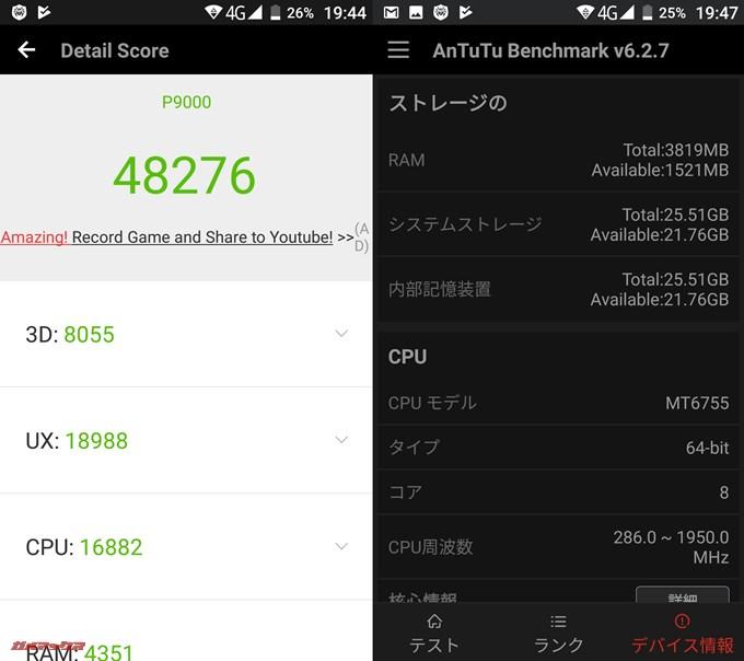 Elephone P9000実機AnTuTuベンチマークスコアは総合が48276点、3D性能が8055点。