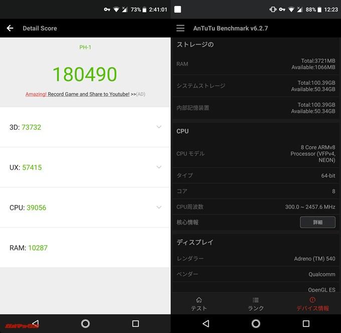 Essential PhoneのAndroid 8.0実機AnTuTuベンチマークスコアは総合が180490点、3D性能が73732点。