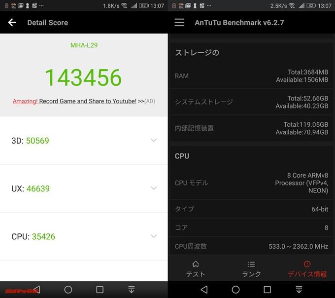 Huawei Mate9(Android 7.0)3代目の実機AnTuTuベンチマークスコアは総合が143456点、3D性能が50569点。