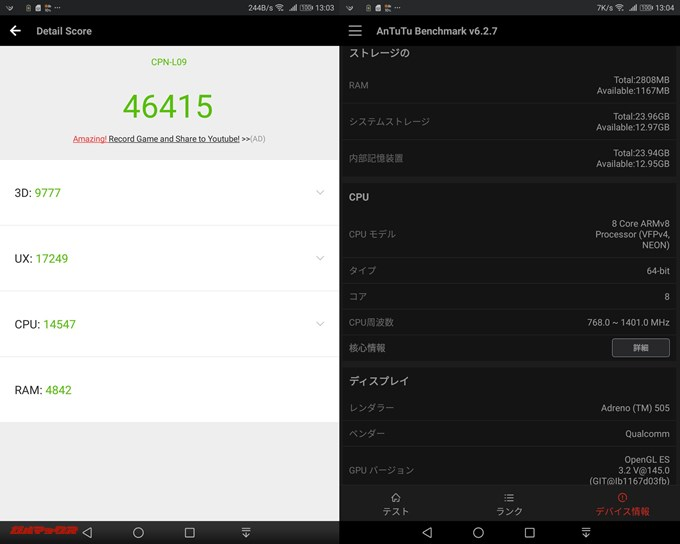 Huawei MediaPad M3 Lite(Android 7.0)実機AnTuTuベンチマークスコアは総合が46415点、3D性能が9777点。