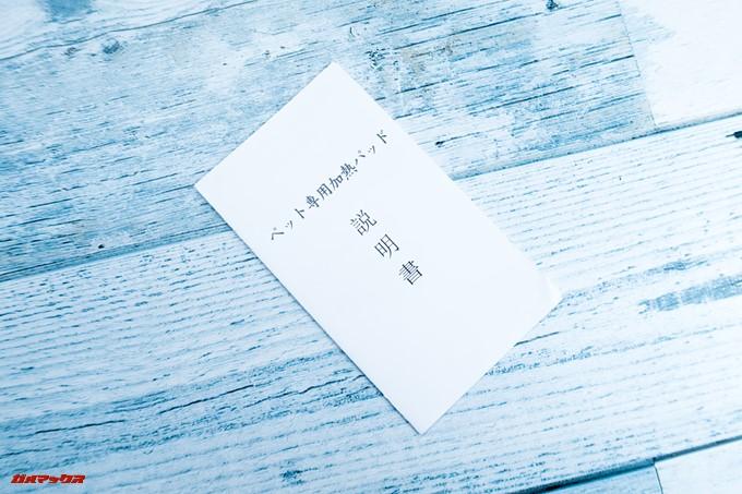 ペット用ホットカーペットに付属している取扱説明書は日本語版が付属