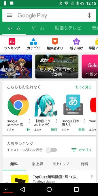 MAZE Alpha Xは日本のPlayストアが利用可能です。