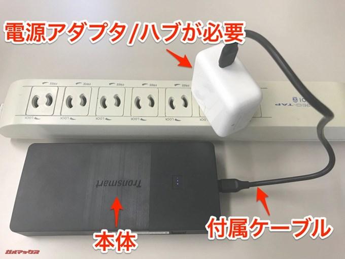 Tronsmart Brio 20100mAhの充電はMacBookの純正アダプターで充電が可能