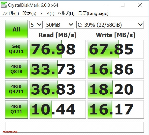YEPO 737A Notebookのストレージ速度はHDDよりも早いです。