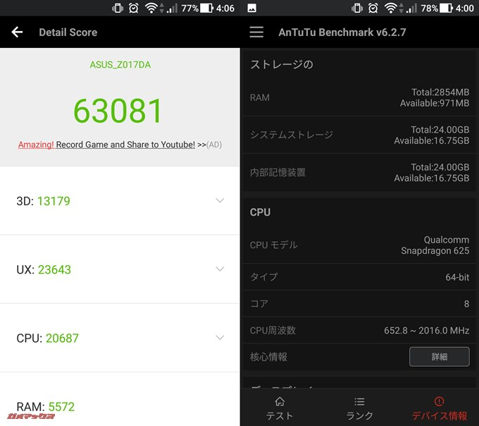 ZenFone 3 ZE520KL(Android 7.0)2台目の実機AnTuTuベンチマークスコアは総合が63081点、3D性能が13179点。