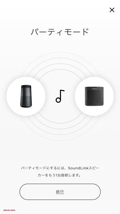 BOSE SoundLink Revolveは2台のBOSE SoundLink Revolveを接続して連動することが可能で、より奥行ある再生が可能となっています。