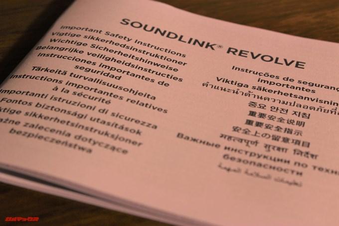 BOSE SoundLink Revolveの対応言語は21ヶ国語に対応しています。