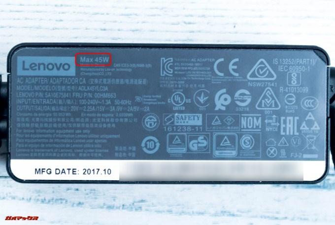 ideapad 720sに付属している充電器は45Wに対応しているのでフルスピードで充電できます。