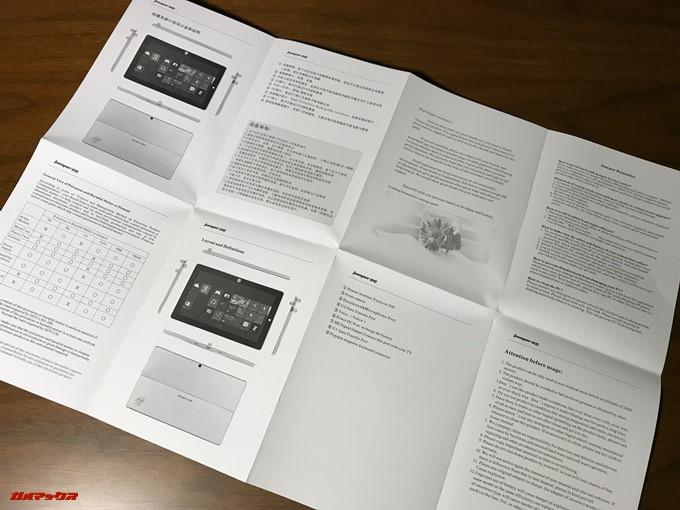 Jumper EZpad 6 Plusに付属の取扱説明書は日本語は含まれていませんが、利用方法は日本で売っているPCと異ならないので困ることは少ないはずです。