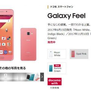 Galaxy feel(Exynos 7870)の実機AnTuTuベンチマークスコア