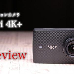 yi 4K+の実機レビュー!4K60p・フルHD120pで撮影ができる超高画質アクションカメラ