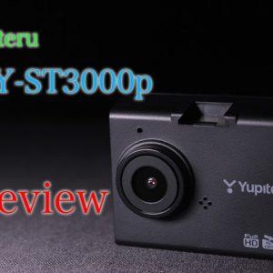 ユピテル DRY-ST3000Pの実機レビュー!安価でGPS搭載のドライブレコーダー!