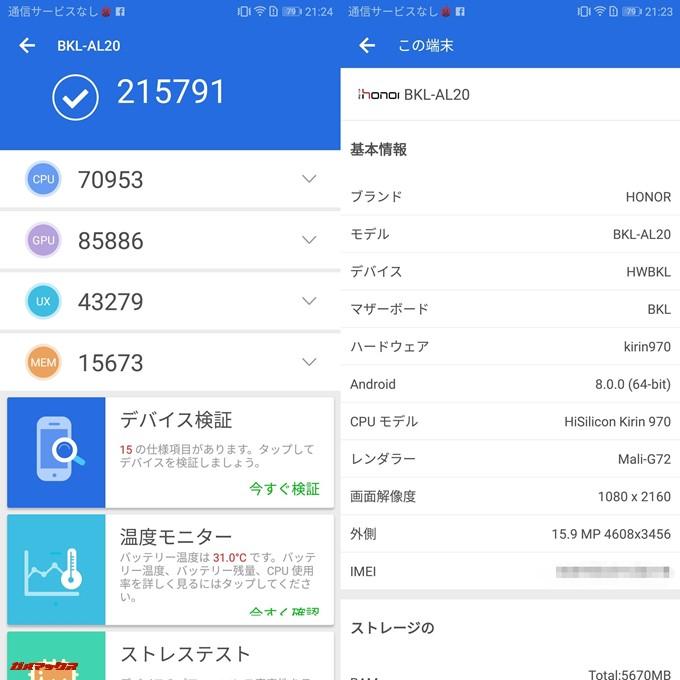 Huawei honor V10/6GB版(Android 8.0)実機AnTuTuベンチマークスコアは総合が215791点、3D性能が85886点。