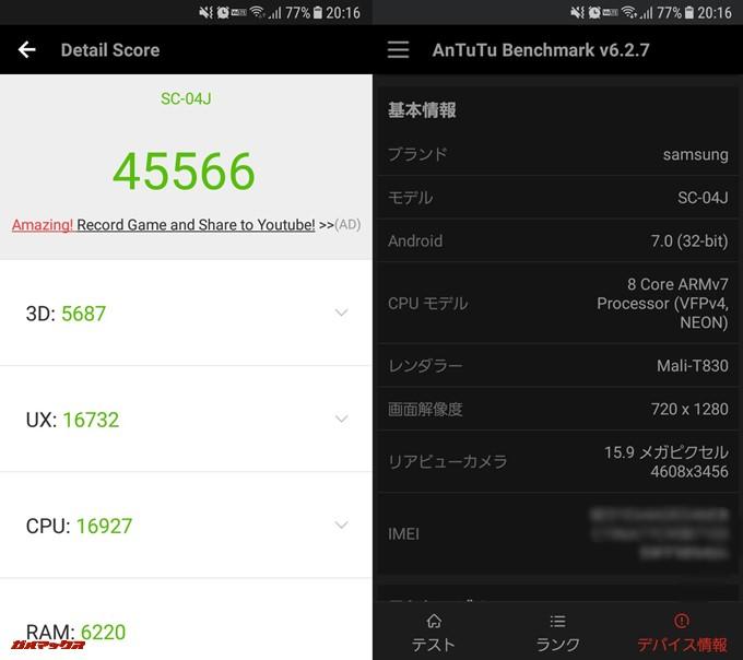 Galaxy feel(Android 7.0)実機AnTuTuベンチマークスコアは総合が45566点、3D性能が5687点。