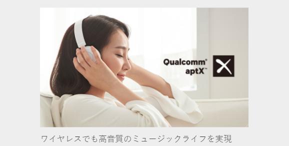 FREETEL REI 2 Dualは高音質で低遅延なapt-Xに対応しています