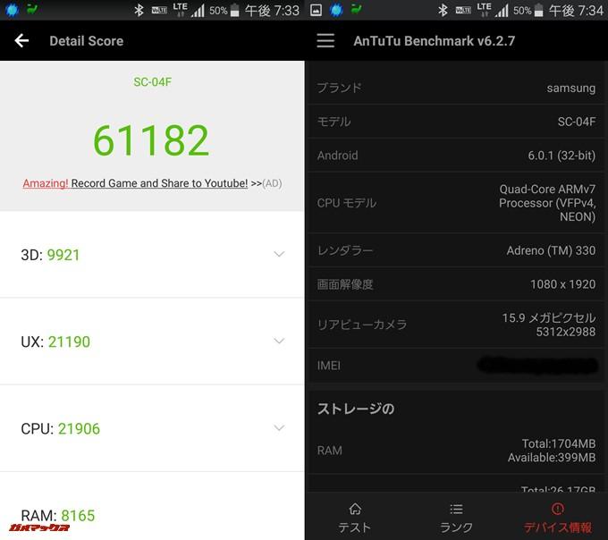 Galaxy S5(Android 6.0.1)実機AnTuTuベンチマークスコアは総合が61182点、3D性能が9921点。