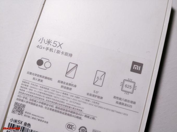 Xiaomi Mi 5Xの外箱裏には簡易的なスペックが記載されていました