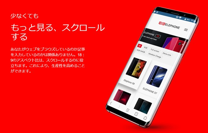 Elephone UとElephone U Proは縦長ディスプレイなので表示できる情報量が多い!