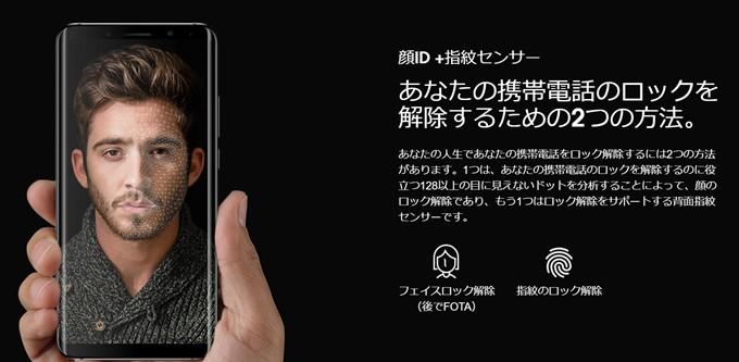 Elephone UとElephone U Proは顔認証が対応したら指紋認証と併用出来るので利便性が高い