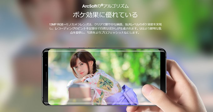 Elephone UとElephone U Proは一眼レフで撮影したような背景をボカしたボケ味撮影が可能です