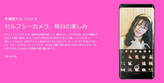 Elephone UとElephone U ProはアップデートでSNOWの様な自撮りステッカー機能が利用可能になります