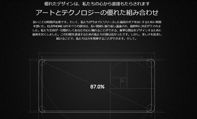 Elephone UとElephone U Proは外観デザインを非常に拘ったモデルです。