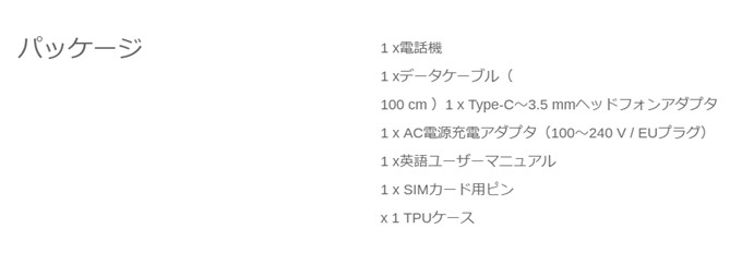 Elephone UとElephone U Proには専用のケースが付属します!