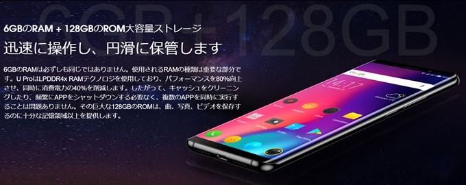 Elephone UとElephone U ProはSoC以外のメモリや保存容量も豪華な仕様。高級機種と同等です。