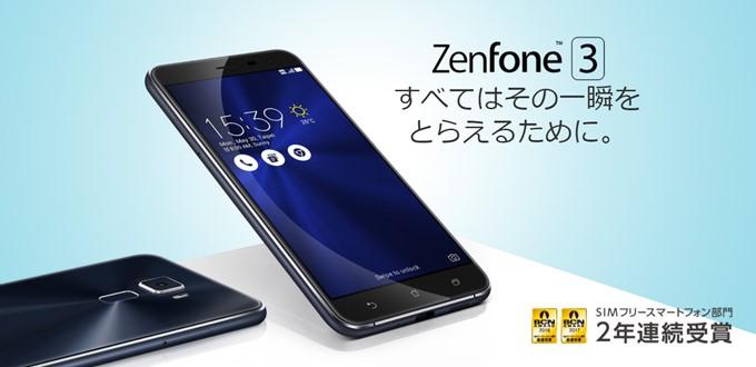 ASUS ZenFone 3/ZE552KL
