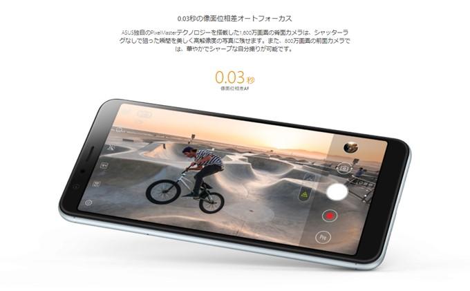 ZenFone Max Plus (M1)は0.03秒の超高速オートフォーカスを備えています。ピント合わせ自体はチョッパヤ