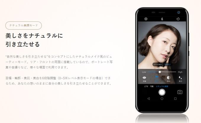 FREETEL Priori 5はインカメラでよく利用する自撮り時にナチュラルメイクを施してくれるナチュラル美顔モードが備わってます