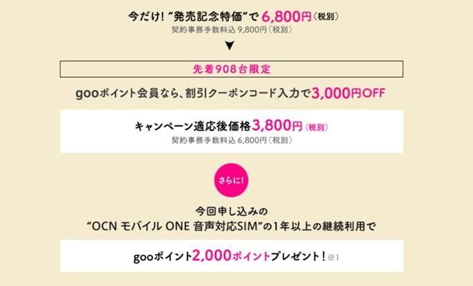 gooスマホ「g08」をらくらくセットで端末下取りに出さない場合は3800円で端末購入が可能です