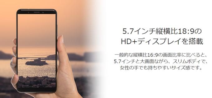 gooスマホ「g08」のは5.7型の18:9ディスプレイを搭載。大画面です