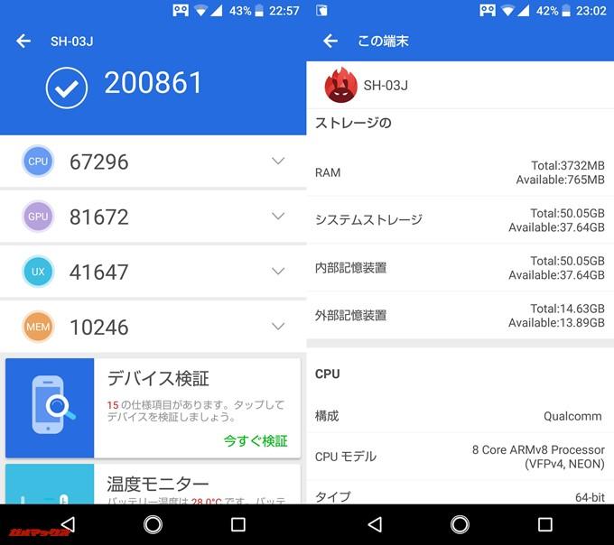 AQUOS R(Android 8.0)実機AnTuTuベンチマークスコアは総合が200861点、3D性能が81672点。