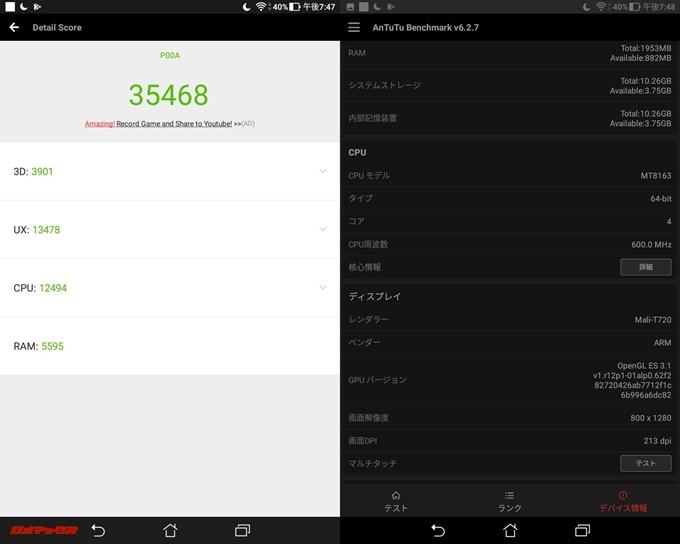 ASUS ZenPad 8.0/Z380M(Android 7.0)実機AnTuTuベンチマークスコアは総合が35468点、3D性能が3901点。