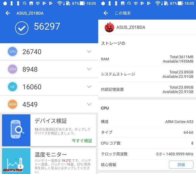 ASUS Zenfone 3 Laser(Android 7.0)実機AnTuTuベンチマークスコアは総合が56297点、3D性能が8948点。