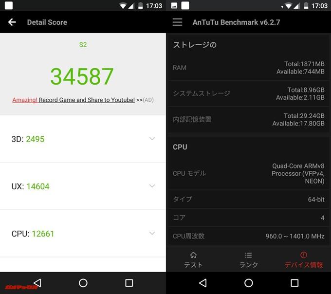 Android One S2(Android 8.0)実機AnTuTuベンチマークスコアは総合が34587点、3D性能が2495点。
